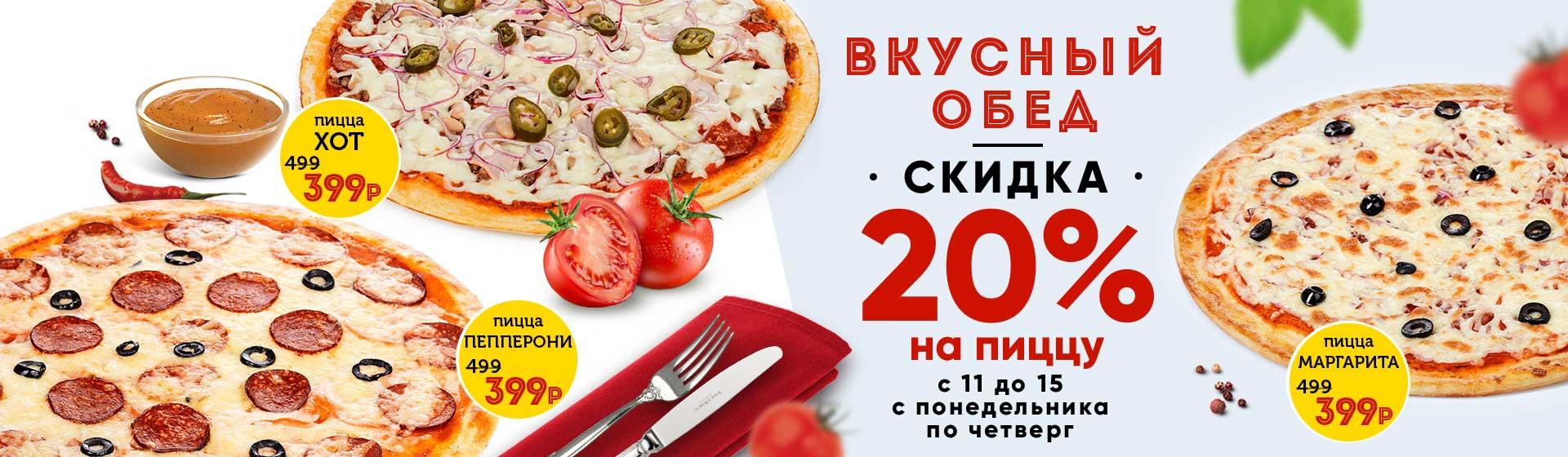 Пицца 20